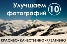 Выполню работу в фотошопе 31 - kwork.ru