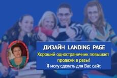 сделаю рекламный баннер 6 - kwork.ru