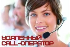 Установлю необходимое ПО 17 - kwork.ru