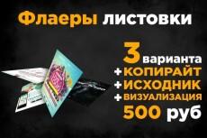 Дизайн и верстка полиграфической продукции 39 - kwork.ru