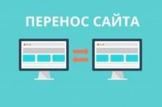 Перенос Drupal сайта на другой хостинг 15 - kwork.ru