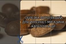 Обработка 20 фото для магазина 8 - kwork.ru