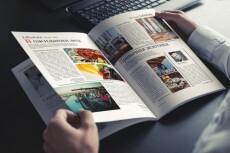 Сверстаю 1 полосу газеты 7 - kwork.ru