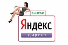 Приведу клиентов в Ваш бизнес через Яндекс.Директ (150 объявлений) 4 - kwork.ru