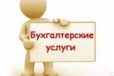 Бухгалтерское сопровождение, аутсорсинг 9 - kwork.ru