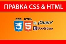 Правки CSS стилей сайта 15 - kwork.ru