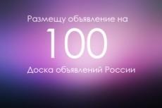 Вручную размещу ваше объявление на 65 досках объявлений 15 - kwork.ru
