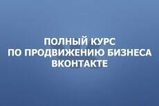 Помогу разработать идею бизнеса и раскрутить его 17 - kwork.ru
