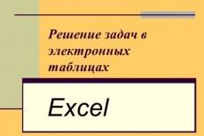 Помощь в решении 10 задач школьного и студенческого уровня на Знания за 1 кворк 18 - kwork.ru