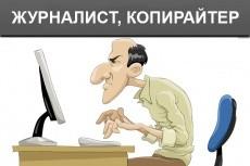 напишу текст 8 - kwork.ru