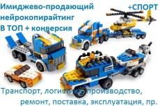 LSI-копирайтинг. Движение в ТОП 29 - kwork.ru