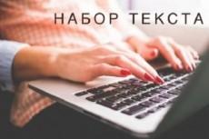 Конвертацию текста из PDF в Word 15 - kwork.ru