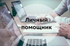Персональный помощник 8 - kwork.ru