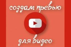 Сделаю превью для видеролика на YouTube 23 - kwork.ru