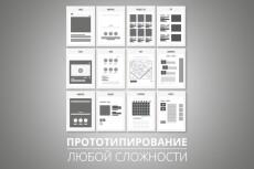 нарисую 5 иконок 9 - kwork.ru