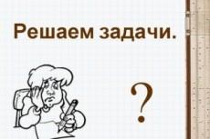 Квалифицированный репетитор по математике, с многолетним опытом работы 22 - kwork.ru