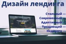 Крутой редизайн 1 экрана Landing Page 55 - kwork.ru