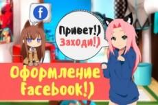 Оформлю сообщество Facebook 18 - kwork.ru