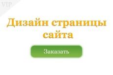 Создание главной станицы в figma, PSD 71 - kwork.ru