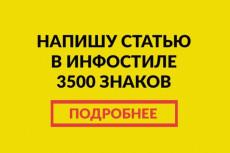 Редактура текста 17 - kwork.ru