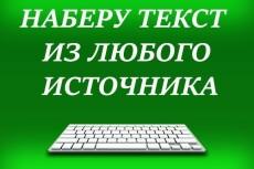 Отредактирую текст любой сложности 16 - kwork.ru