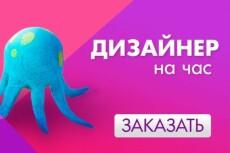 Сделаю яркие баннеры для сайта или соц. сети 37 - kwork.ru