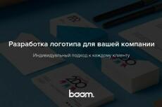 Создам 3 варианта логотипа для Вашей компании и фавикон для сайта 38 - kwork.ru