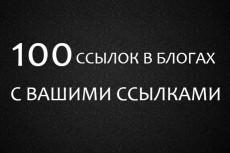 Прогон по трастовым сайтам - 100 шт. Общий ТИЦ = 6500 10 - kwork.ru