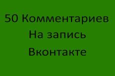 Обложка + миниатюра для группы, паблика вконтакте 12 - kwork.ru