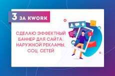 Сделаю эффектный баннер для сайта, рекламы, соц. сетей 308 - kwork.ru