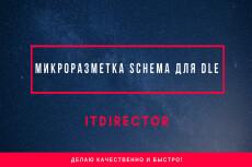 Микроразметка для улучшения индексации сайта 21 - kwork.ru