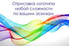 Разработаю логотип в 3 вариантах 18 - kwork.ru