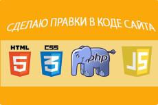 Вношу правки в код сайта 20 - kwork.ru