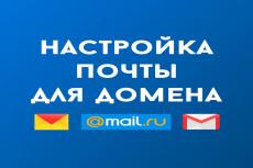Настройка сервера VPS, VDS, перенос сайта на сервер 9 - kwork.ru