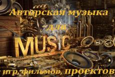 Музыка для игр, видео, анимации 6 - kwork.ru