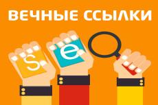 Вечные ссылки с моих сайтов разных тематик+написание уникальных статей 8 - kwork.ru