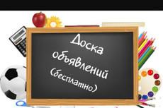 Регистрация в 50 каталогов сайтов 8 - kwork.ru