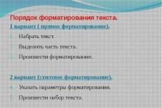 Наберу любой текст на русском языке 4 - kwork.ru