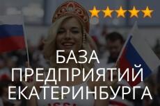 Базы предприятий и ЛПР 11 - kwork.ru