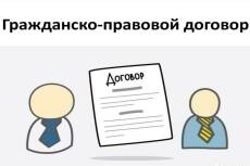 Опытный юрист. Консультирую по вопросам трудового права 4 - kwork.ru