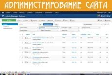 доработаю сайт на WordPress, Joomla 5 - kwork.ru