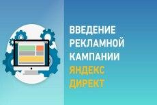 Оптимизация не эффективной рекламной компании Яндекс.Директ 4 - kwork.ru