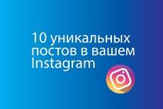 Ведение Instagram 18 - kwork.ru