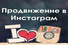 5000 русских подписчиков в Инстаграм. Раскрутка в instagram 22 - kwork.ru