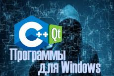 Создам программу для Windows на языке C++ 23 - kwork.ru