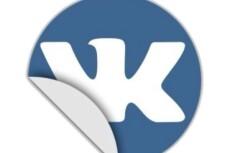 Только живые друзья ВКонтакте 3 - kwork.ru