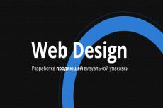 Дизайн landing page 37 - kwork.ru