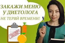 Составлю программу питания 16 - kwork.ru