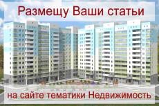 Напишу и размещу 2 статьи на двух сайтах женской тематики 11 - kwork.ru