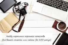 9 изображений с фотостока 16 - kwork.ru